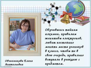 Овчинникова Елена Анатольевна Обучившись тайнам алхимии, правилам женитьбы э