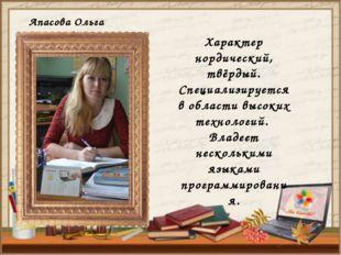 Апасова Ольга Алексеевна Характер нордический, твёрдый. Специализируется в о