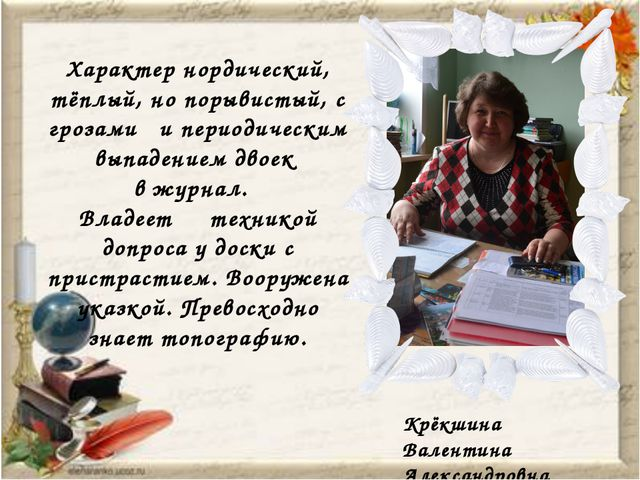 Крёкшина Валентина Александровна Характер нордический, тёплый, но порывистый...