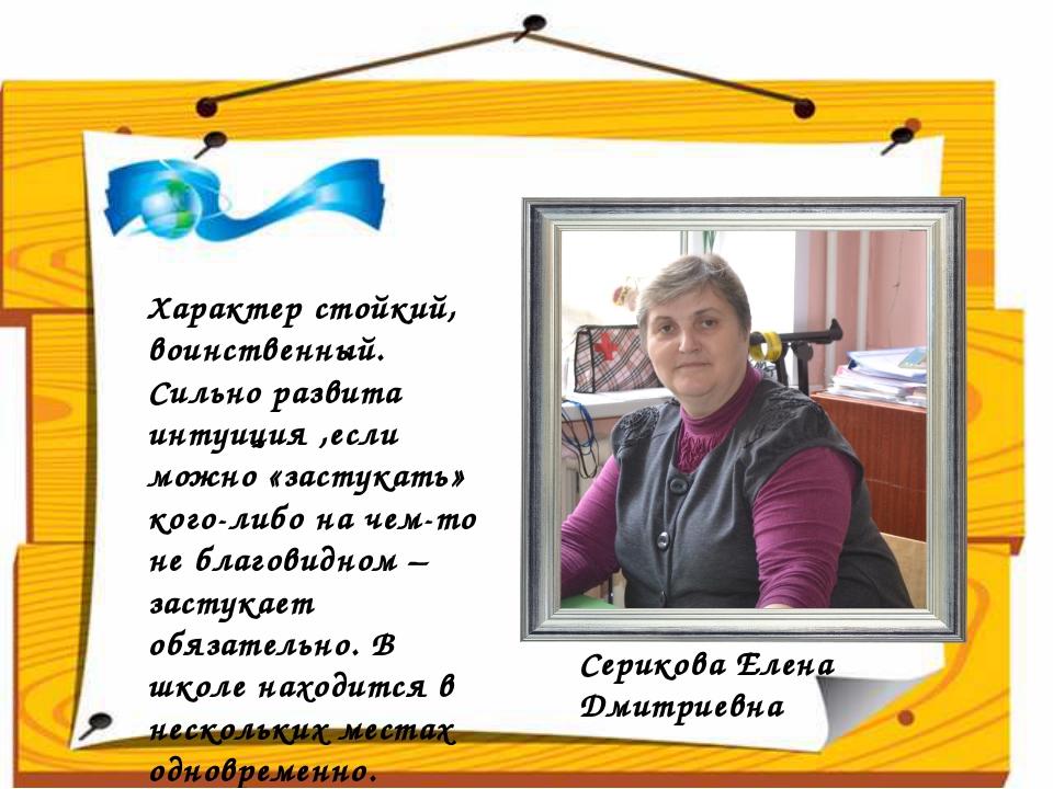 Серикова Елена Дмитриевна Характер стойкий, воинственный. Сильно развита инт...