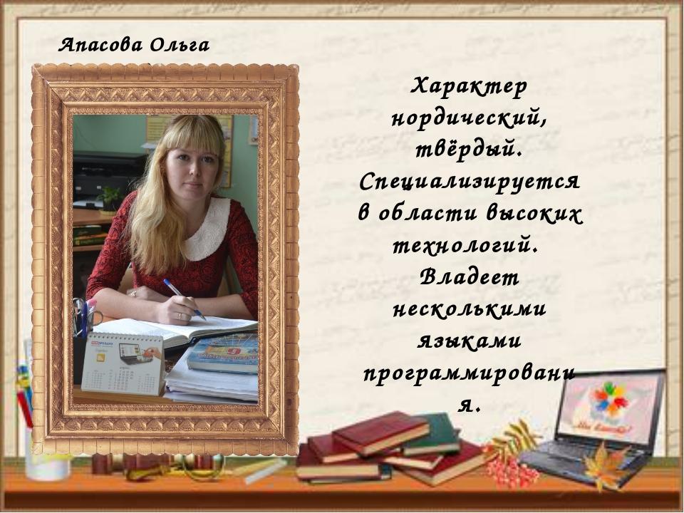 Апасова Ольга Алексеевна Характер нордический, твёрдый. Специализируется в о...