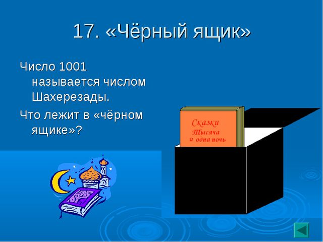 17. «Чёрный ящик» Число 1001 называется числом Шахерезады. Что лежит в «чёрно...