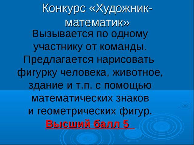 Конкурс «Художник-математик» Вызывается по одному участнику от команды. Предл...
