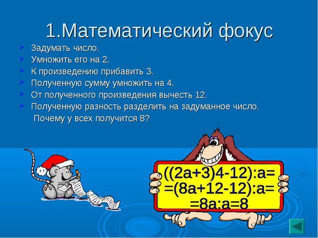 1.Математический фокус Задумать число. Умножить его на 2. К произведению приб...
