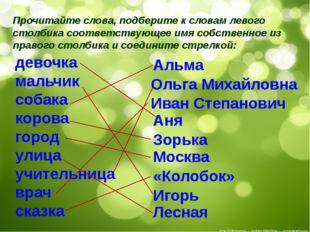 Прочитайте слова, подберите к словам левого столбика соответствующее имя собс