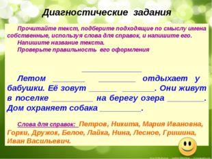 Прочитайте текст, подберите подходящие по смыслу имена собственные, используя