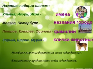 Назовите общим словом: Ульяна, Игорь, Яков - Москва, Петербург - Петров, Кова