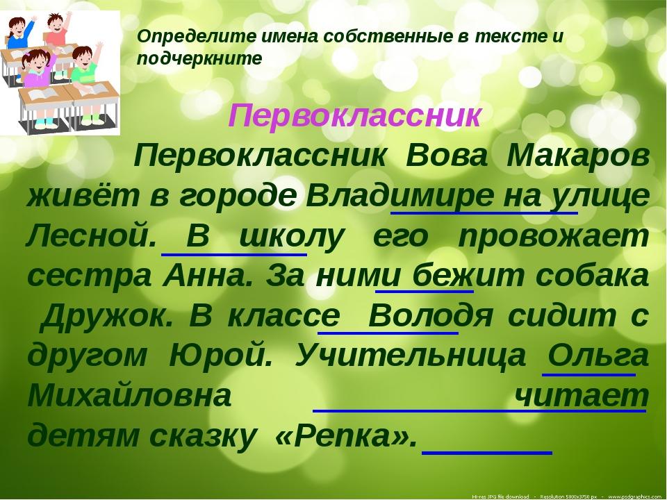 Первоклассник Первоклассник Вова Макаров живёт в городе Владимире на улице Ле...