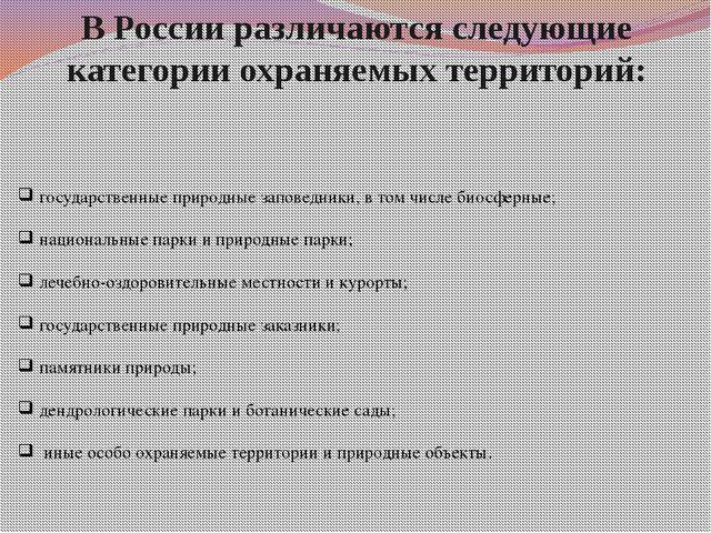 В России различаются следующие категории охраняемых территорий: государственн...