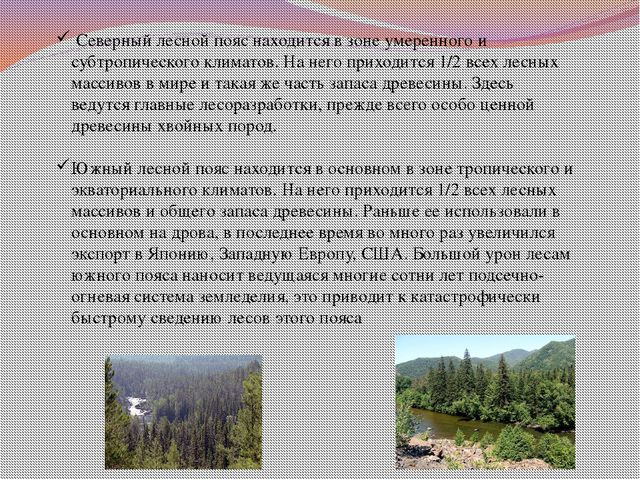 Северный лесной пояс находится в зоне умеренного и субтропического климатов....