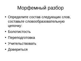 Морфемный разбор Определите состав следующих слов, составьте словообразовател