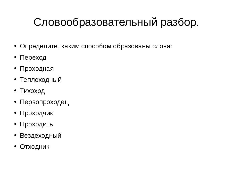 Словообразовательный разбор. Определите, каким способом образованы слова: Пер...