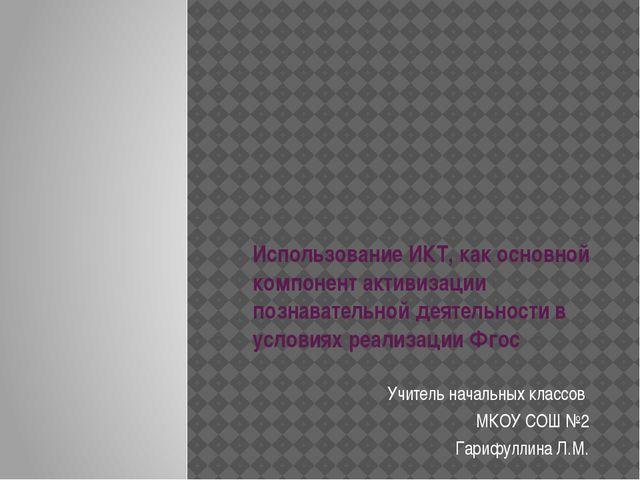 Использование ИКТ, как основной компонент активизации познавательной деятельн...