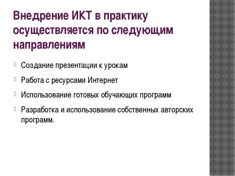 Внедрение ИКТ в практику осуществляется по следующим направлениям Создание пр...