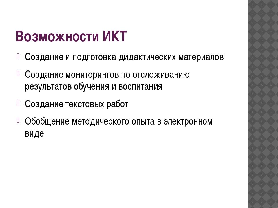 Возможности ИКТ Создание и подготовка дидактических материалов Создание монит...