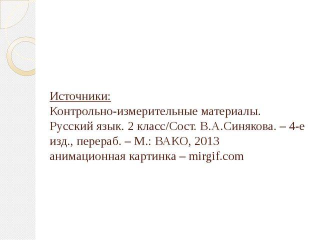 Источники: Контрольно-измерительные материалы. Русский язык. 2 класс/Сост. В....