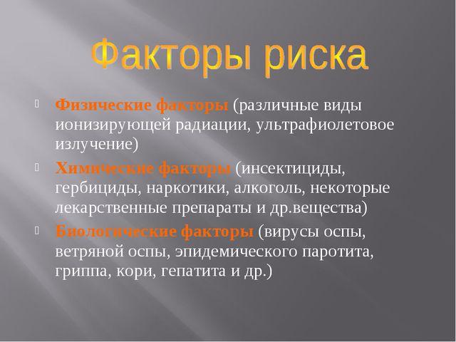 Физические факторы (различные виды ионизирующей радиации, ультрафиолетовое из...