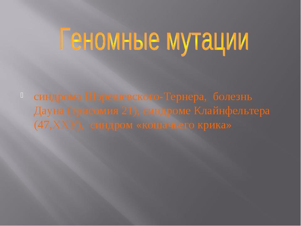 синдрома Шэрешевского-Тернера, болезнь Дауна (трисомия 21), синдроме Клайнфел...
