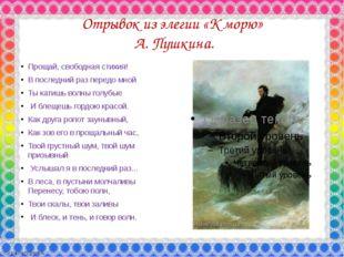 Отрывок из элегии «К морю» А. Пушкина. Прощай, свободная стихия! В последний