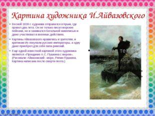 Картина художника И.Айвазовского Весной 1838 г. художник отправился в Крым, г