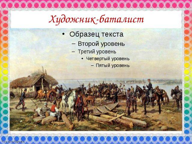 Художник-баталист