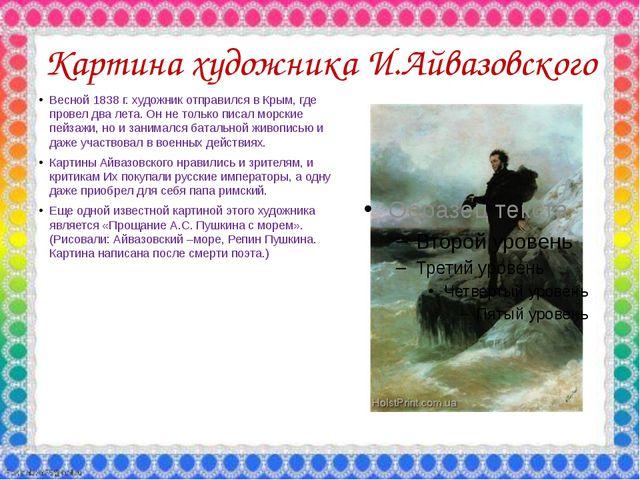 Картина художника И.Айвазовского Весной 1838 г. художник отправился в Крым, г...