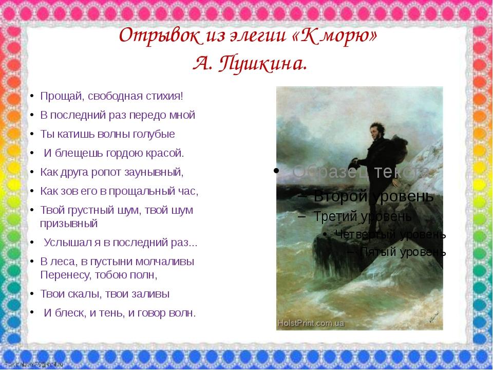 Отрывок из элегии «К морю» А. Пушкина. Прощай, свободная стихия! В последний...