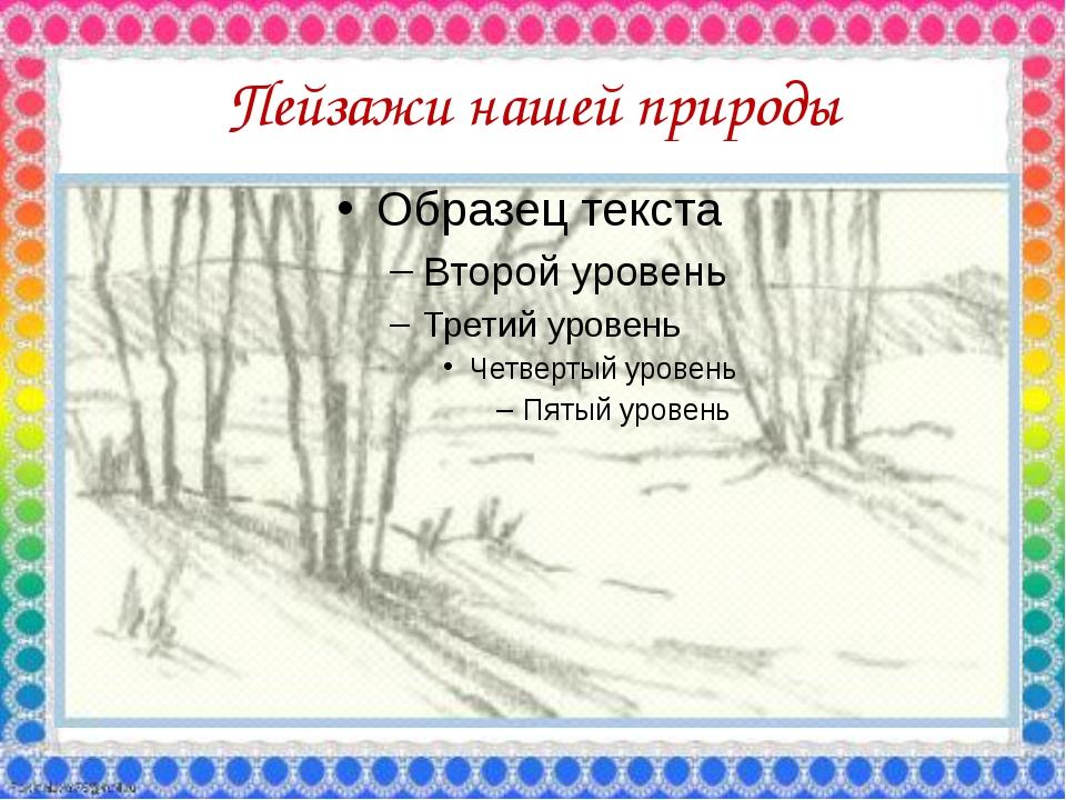 Пейзажи нашей природы