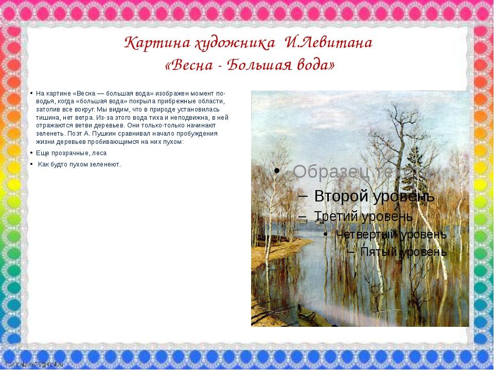 Картина художника И.Левитана «Весна - Большая вода» На картине «Весна — больш...