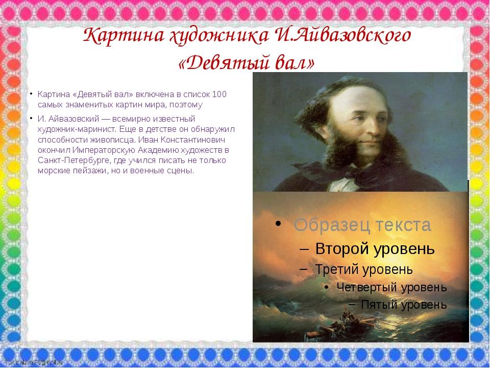 Картина художника И.Айвазовского «Девятый вал» Картина «Девятый вал» включена...