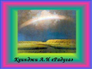 Куинджи А.И «Радуга»
