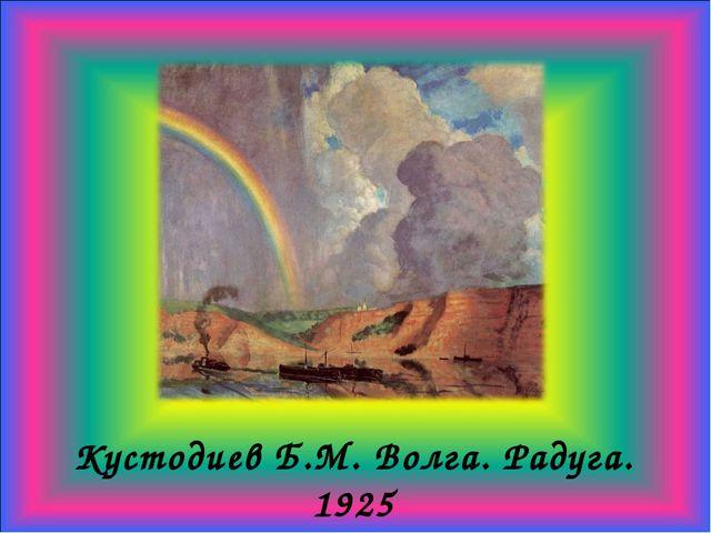 Кустодиев Б.М. Волга. Радуга. 1925