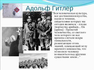 """Адольф Гитлер """"Вся человеческая культура, все достижения искусства, науки и т"""