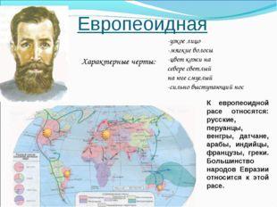 Европеоидная Характерные черты: -узкое лицо -мягкие волосы -цвет кожи на севе