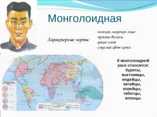 Монголоидная Характерные черты: -плоское, широкое лицо -прямые волосы -узкие