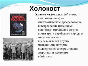 Холокост Холоко́ст (от англ. holocaust, «всесожжение»)— систематическое прес