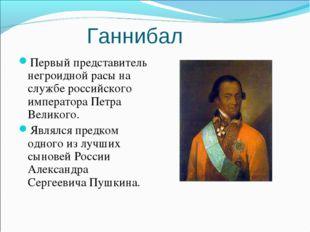 Ганнибал Первый представитель негроидной расы на службе российского император