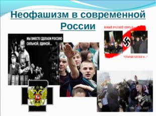 Неофашизм в современной России