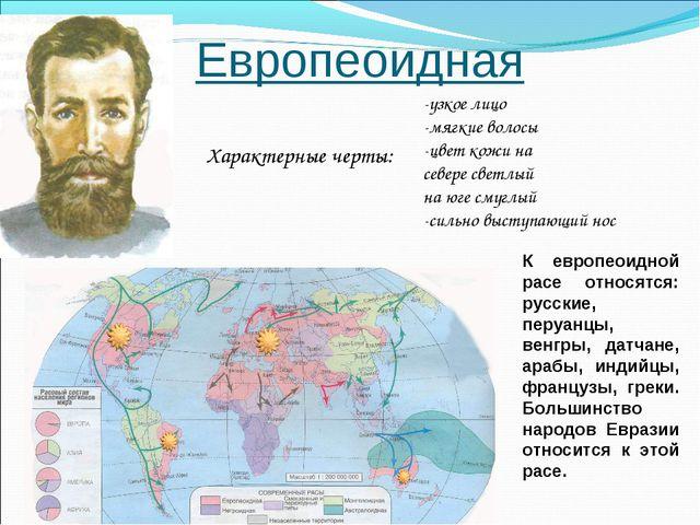 Европеоидная Характерные черты: -узкое лицо -мягкие волосы -цвет кожи на севе...