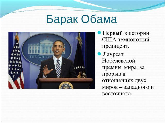 Барак Обама Первый в истории США темнокожий президент. Лауреат Нобелевской пр...