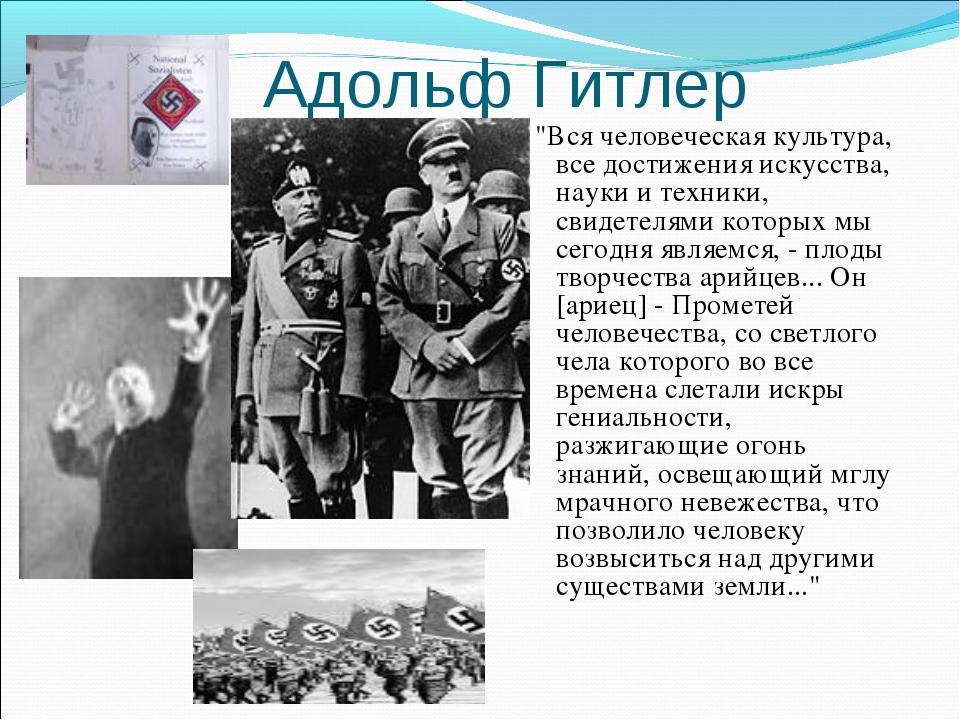 """Адольф Гитлер """"Вся человеческая культура, все достижения искусства, науки и т..."""