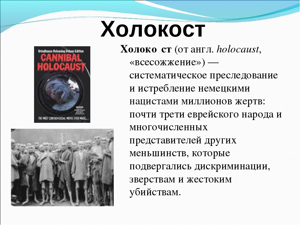 Холокост Холоко́ст (от англ. holocaust, «всесожжение»)— систематическое прес...
