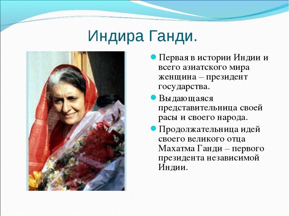 Индира Ганди. Первая в истории Индии и всего азиатского мира женщина – презид...