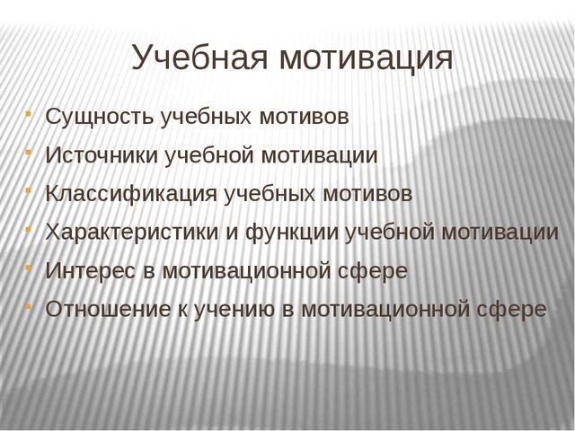 Учебная мотивация Сущность учебных мотивов Источники учебной мотивации Класси...