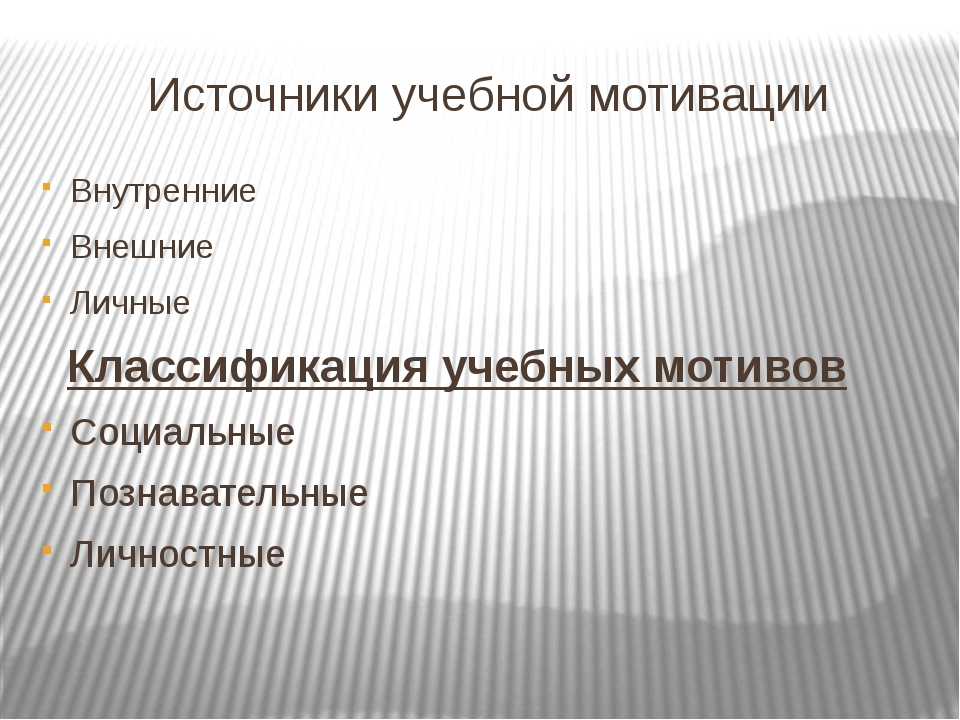 Источники учебной мотивации Внутренние Внешние Личные Классификация учебных м...