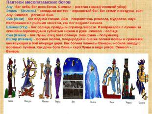 Пантеон месопатамских богов Ану –бог неба, бог всех богов. Символ – рогатая т