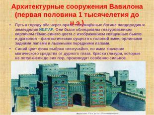 Архитектурные сооружения Вавилона (первая половина 1 тысячелетия до н.э.) Пут