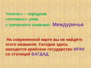 «месос» – середина «потамос»- река с греческого означает: Междуречье На совре