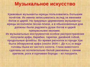 Музыкальное искусство Храмовые музыканты-жрецы пользовались большим почётом.