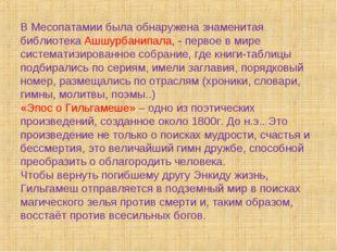 В Месопатамии была обнаружена знаменитая библиотека Ашшурбанипала, - первое в